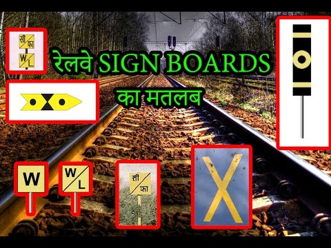 Indian Railway sign boards and their meanings | indian railway facts | भारतीय रेलवे