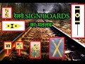 Indian Railway sign boards and their meanings | indian railway facts | भारतीय रेलवे PART-1