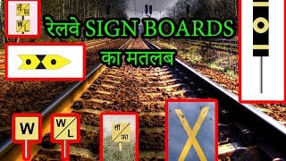 Indian Railway sign boards and their meanings   indian railway facts   भारतीय रेलवे PART-1
