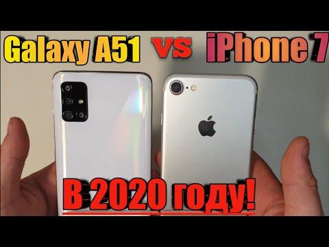 Samsung Galaxy A51 Vs IPhone 7 СРАВНЕНИЕ Samsung Vs Apple 2020