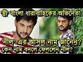 টেলি-নায়ক 'নীল' তার আসল নাম বদলেছেন কেন? Zee Bangla Stree actor Neel Bhattacharya's Real Name