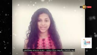 #NagitimuSL Cover 04.06.2020 | නැගිටිමු ශ්රී ලංකා | #எழுகதாய்நாடே #Gammadda Thumbnail