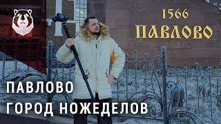 Как делают ножи в России. Бирюков Чебурков Ульданов Марушин