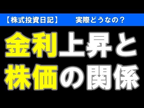 金利上昇と株価の関係~今後の話【株式投資日記】