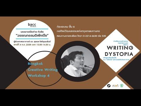 """bacc -  Bangkok Creative Writing Workshop 4 บรรยาย""""วรรณกรรมดิสโทเปีย"""""""