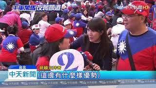 20200109中天新聞 庶民挺韓衝凱道! 人潮滿到中正紀念堂