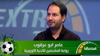 عامر ابو عرقوب - روابط المشجعين للاندية الاوروبية