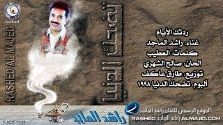 راشد الماجد - ردتك الأيام (النسخة الأصلية) | 1998