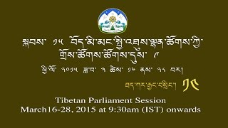 Day5Part1: Live webcast of The 9th session of the 15th TPiE Proceeding from 16-28 March 2015