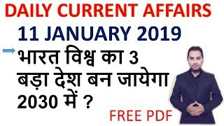 Daily Current Affairs in Hindi 11 January 2019 GK for SSC/Bank/RBI/UPSC/SI/Clerk/IAS करंट अफेयरस