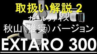カールツァイスEXTARO300(秋山バージョン)解説2