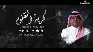 فهد السعد - كربة المظلوم | جلسة 2021