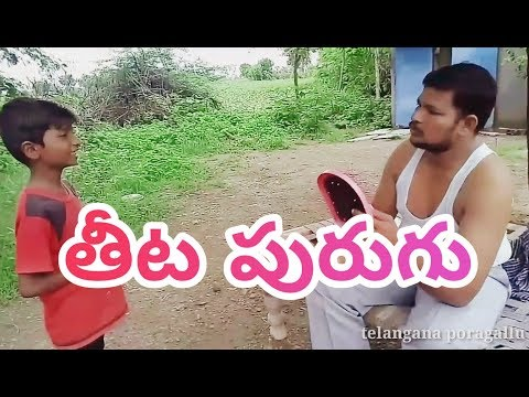Thita purugu my village comedy short film/telangana poragallu comedy