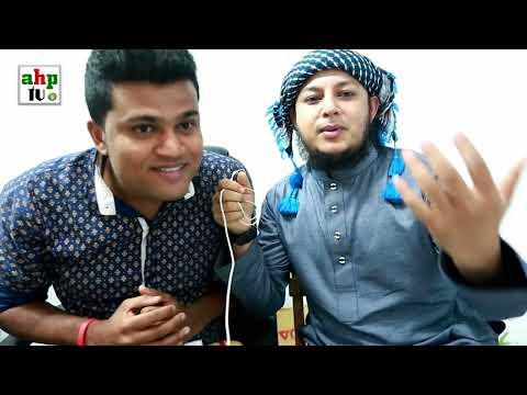 যে ভিডিওটি নজর কেড়েছে সবার | ahp tv with mojar tv very important video