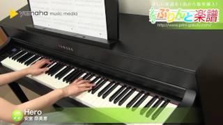Hero / 安室 奈美恵 : ピアノ(ソロ) / 中級