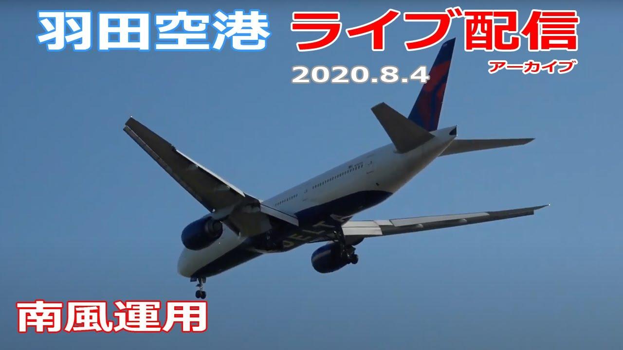 羽田空港・ライブカメラ 2020/8/4 Live from TOKYO HANEDA Airport Landing Take off 南風運用