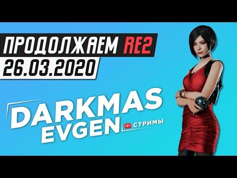 СТРИМИМ ДО НОЧИ - 26.03.2020 - DarkmasEvgen