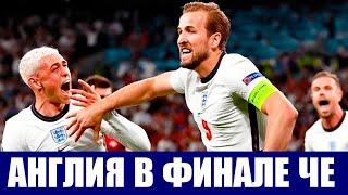 Футбол Евро 2020 1 2 финала Англия Дания Сборная Англии впервые вышла в финал чемпионата Европы