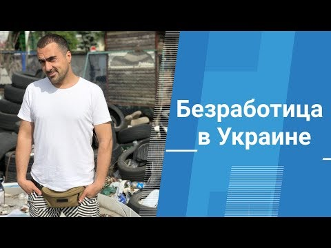 Безработица в Украине.
