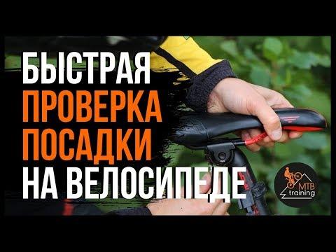 Посадка на велосипеде, быстрая проверка | Mtbtraining