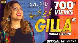 Gilla Teda Kariya | Singer Nadia Hashmi | Latest Saraiki And Punjabi Song 2019 | RohiRang Production