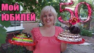 VLOG :  Мой юбилей 50 лет. Подготовка и празднование. Поздравления родных и близких.