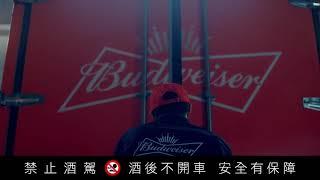 百威金尊單一麥芽啤酒 宣傳影片