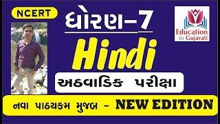 Std 7 Hindi weekly test by education in gujarati