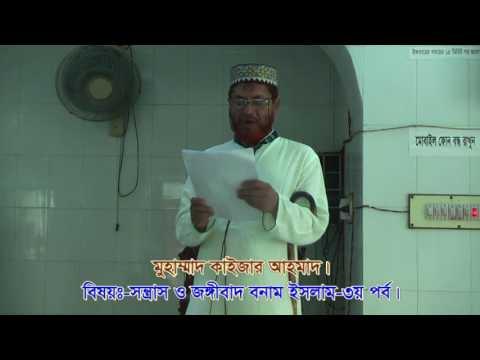 সন্ত্রাষ ও জঙ্গিবাদ-৩য়-santrash ojongibad-3-=07-10-16