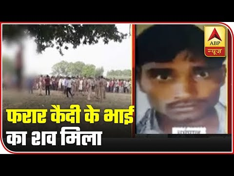 Sambhal Incident: Police recovers body of brother of one of the absconding criminals