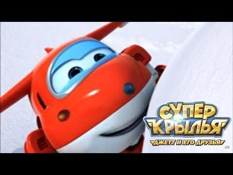 Самолеты мультфильм смотреть все серии подряд