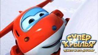 Супер Крылья Джетт и его друзья - Super Wings - Зимний сборник мультиков про Джетта и его друзей
