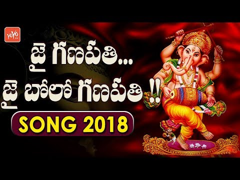 Ganesh Songs 2018 | Jai Ganpati Jai Bolo Ganapati Song | Ganesh Chaturthi 2018 | YOYO TV Channel