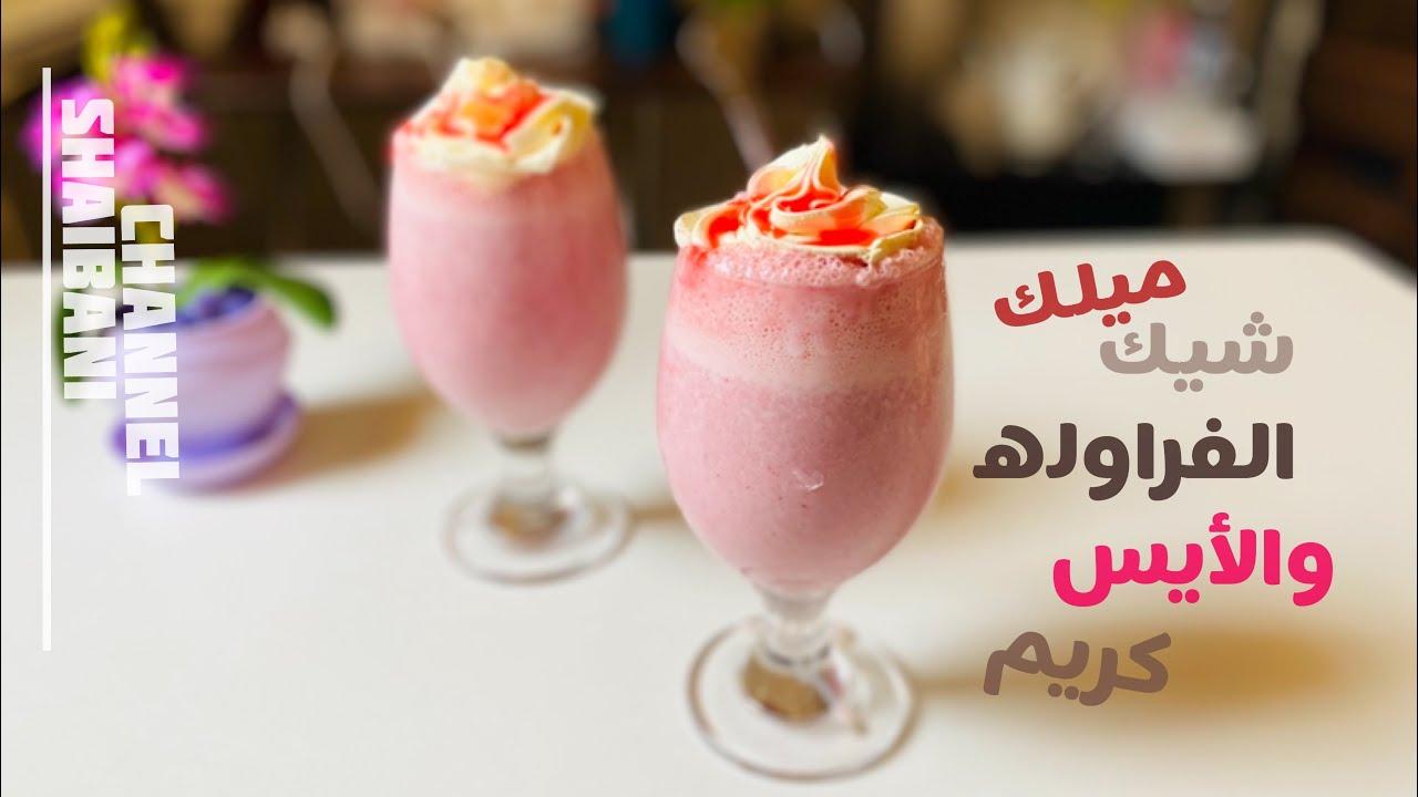 ميلك شيك الفراوله و الايس كريم | Milkshake with ice cream | مشروبات صيفية |هدهد الشيباني | Shaibani