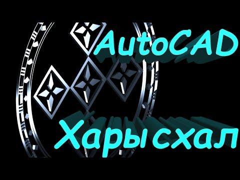 AutoCAD 3D Якутский оберег (Харысхал)