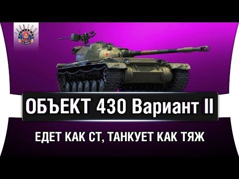 Об. 430 Вариант II - ЕДЕТ КАК СТ, ТАНКУЕТ КАК ТЯЖ