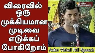 Actor Vishal On Simbu AAA Issue And Piracy Issue | Vishal Full Speech At KEE Movie Audio Launch