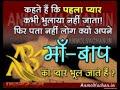 أغنية JAISI KARNI WAISI BHARNI