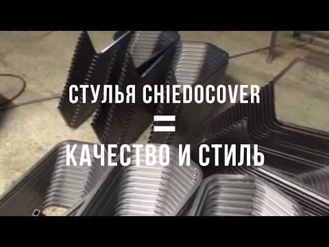 Производство металлокаркаса для стульев Хит 20