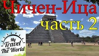 Чичен-Ица (Chichen Itza) Мексика (Mexico) часть 2, серия 273(Январь 2015г. Чичен-Ица (Chichen Itza) древний город, основанный индейцами Майя в VI веке. Пирамиды Чичен-Ица — одно..., 2016-05-05T08:19:01.000Z)