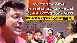 Super Hit New Worship Song   Abhishekam   Madhu Balakrishnan   Jesvin Padayattil   God Loves You