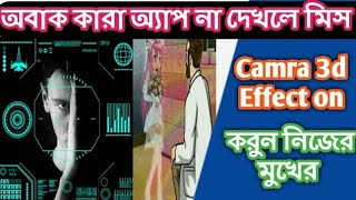 Camra 3d Effect on করুন নিজের মুখের Android Best Camera Fun App Ever | Amazing Crabs 3d Effect on