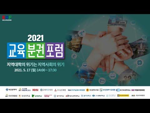 [Live] 2021교육분권포럼