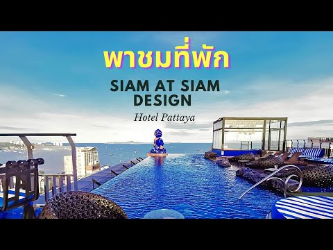 รีวิวที่พัก siam@siam Design Hotel Pattaya วิวดีงามม๊ากกกกกกกก