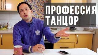 ЧТО НУЖНО, ЧТОБЫ СДЕЛАТЬ ТАНЦЫ ПРОФЕССИЕЙ С Драконом на кухне #10