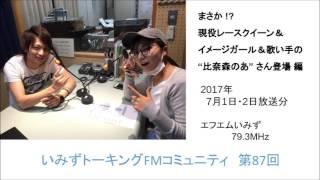 いみずトーキングFMコミュニティ 2017年7月1日・2日放送分 ※一部楽曲カ...