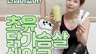 초유+닭가슴살 김종국 닭가슴살쉐이크 만들어봐요~!