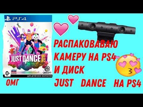 Распаковываю камеру на Ps4 и диск JUST DANCE 2019 на Ps4