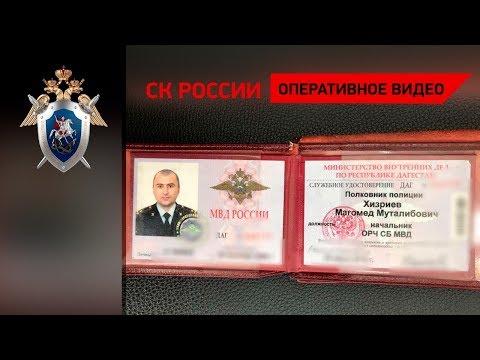 Задержание начальника ОРЧ СБ МВД Дагестана