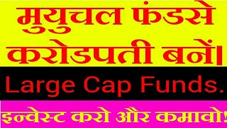 Large Cap Best Mutual Funds | करोडपती बने म्युचल फंडसे | Top Three Large Cap Funds in 2019 | By Sid